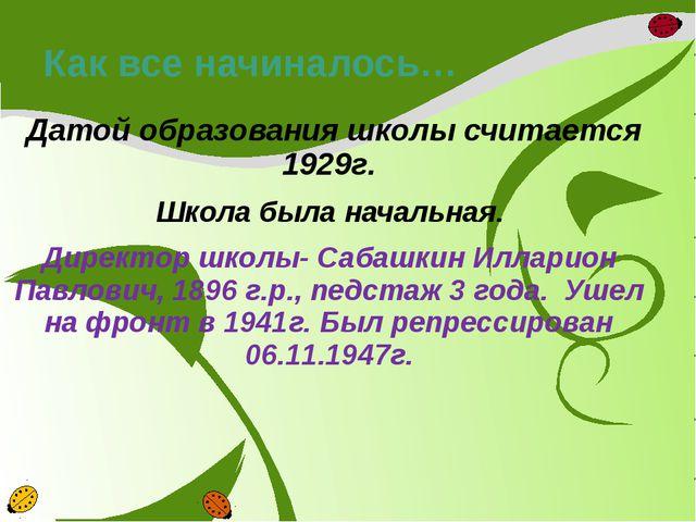 Датой образования школы считается 1929г. Школа была начальная. Директор школ...