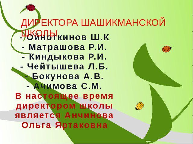 - Ойноткинов Ш.К - Матрашова Р.И. - Киндыкова Р.И. - Чейтышева Л.Б. - Бокунов...
