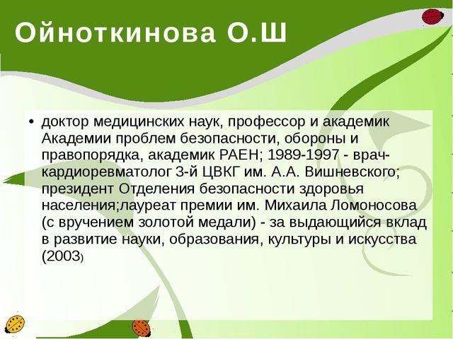 Ойноткинова О.Ш доктор медицинских наук, профессор и академик Академии пробле...
