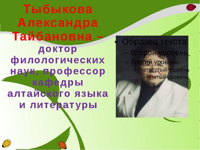 Тыбыкова Александра Тайбановна – доктор филологических наук, профессор кафедр...