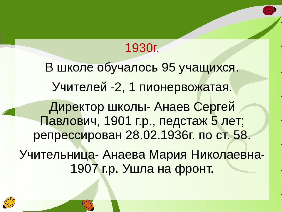 1930г. В школе обучалось 95 учащихся. Учителей -2, 1 пионервожатая. Директор...