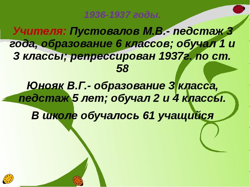 1936-1937 годы. Учителя: Пустовалов М.В.- педстаж 3 года, образование 6 класс...