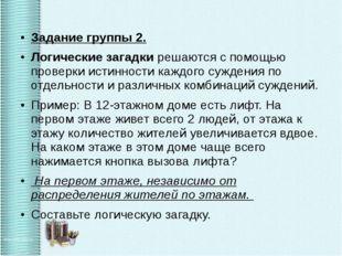 Задание группы 2. Логические загадки решаются с помощью проверки истинности