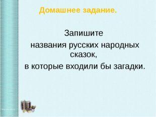Домашнее задание. Запишите названия русских народных сказок, в которые входил