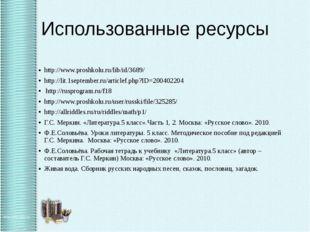 Использованные ресурсы http://www.proshkolu.ru/lib/id/3689/ http://lit.1septe