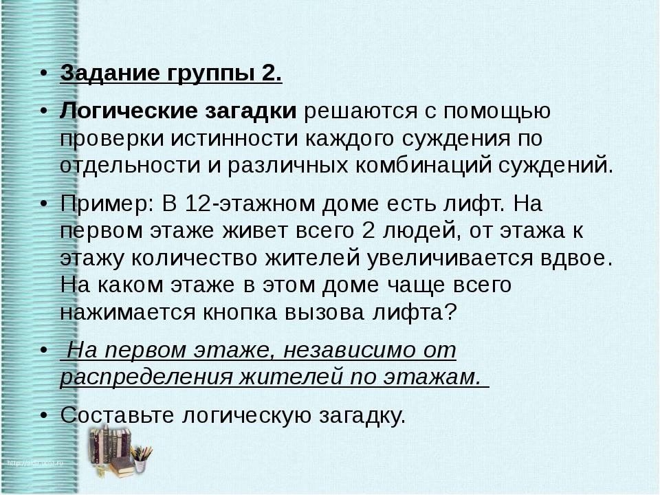 Задание группы 2. Логические загадки решаются с помощью проверки истинности...