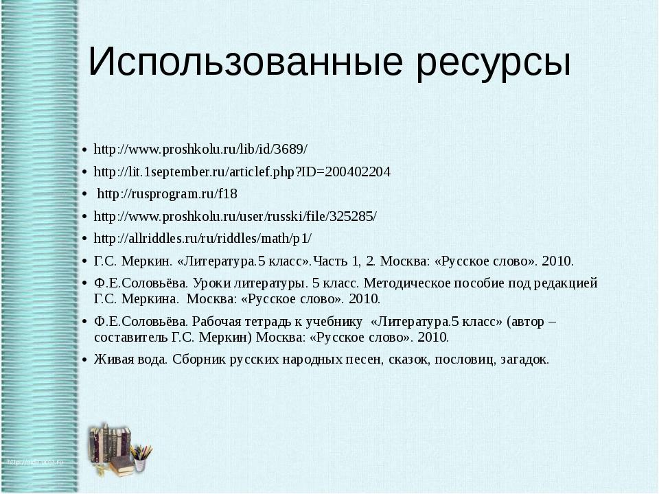 Использованные ресурсы http://www.proshkolu.ru/lib/id/3689/ http://lit.1septe...