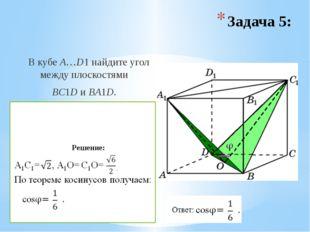 В кубе A…D1 найдите угол между плоскостями BC1D и BA1D. Решение: Пусть О – се