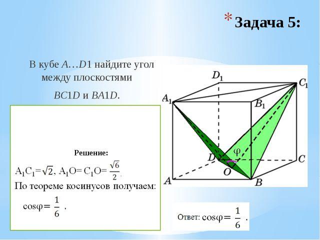 В кубе A…D1 найдите угол между плоскостями BC1D и BA1D. Решение: Пусть О – се...