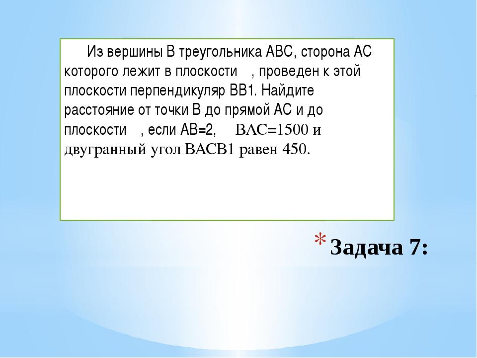 Задача 7: Из вершины В треугольника АВС, сторона АС которого лежит в плоскост...