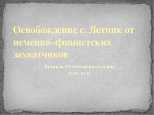 Великая Отечественная война 1941-1945 Освобождение с. Летник от немецко–фашис