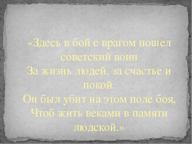 «Здесь в бой с врагом пошел советский воин За жизнь людей, за счастье и поко...