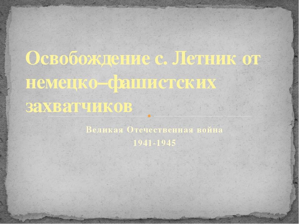 Великая Отечественная война 1941-1945 Освобождение с. Летник от немецко–фашис...