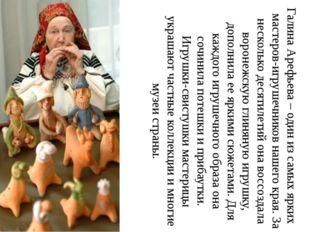 . Галина Арефьева – один из самых ярких мастеров-игрушечников нашего края. З