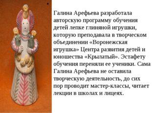 Галина Арефьева разработала авторскую программу обучения детей лепке глиняно