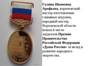 Галина Ивановна Арефьева, воронежский мастер изготовления глиняных игрушек,