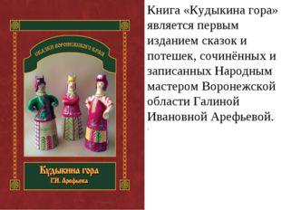 Книга «Кудыкина гора» является первым изданием сказок и потешек, сочинённых