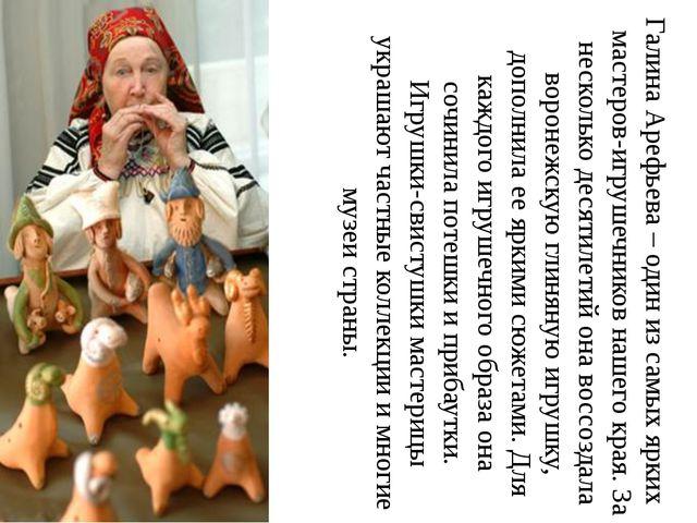 . Галина Арефьева – один из самых ярких мастеров-игрушечников нашего края. З...