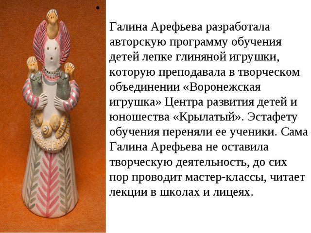 Галина Арефьева разработала авторскую программу обучения детей лепке глиняно...