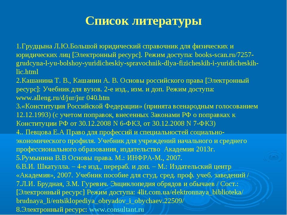 Список литературы Грудцына Л.Ю.Большой юридический справочник для физических...