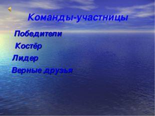 Команды-участницы Победители Костёр Лидер Верные друзья