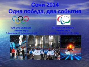 Сочи 2014 Одна победа, два события ХХII Олимпийские зимние игры 7 февраля – 2
