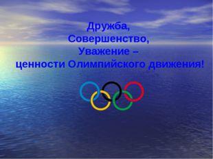 Дружба, Совершенство, Уважение – ценности Олимпийского движения!