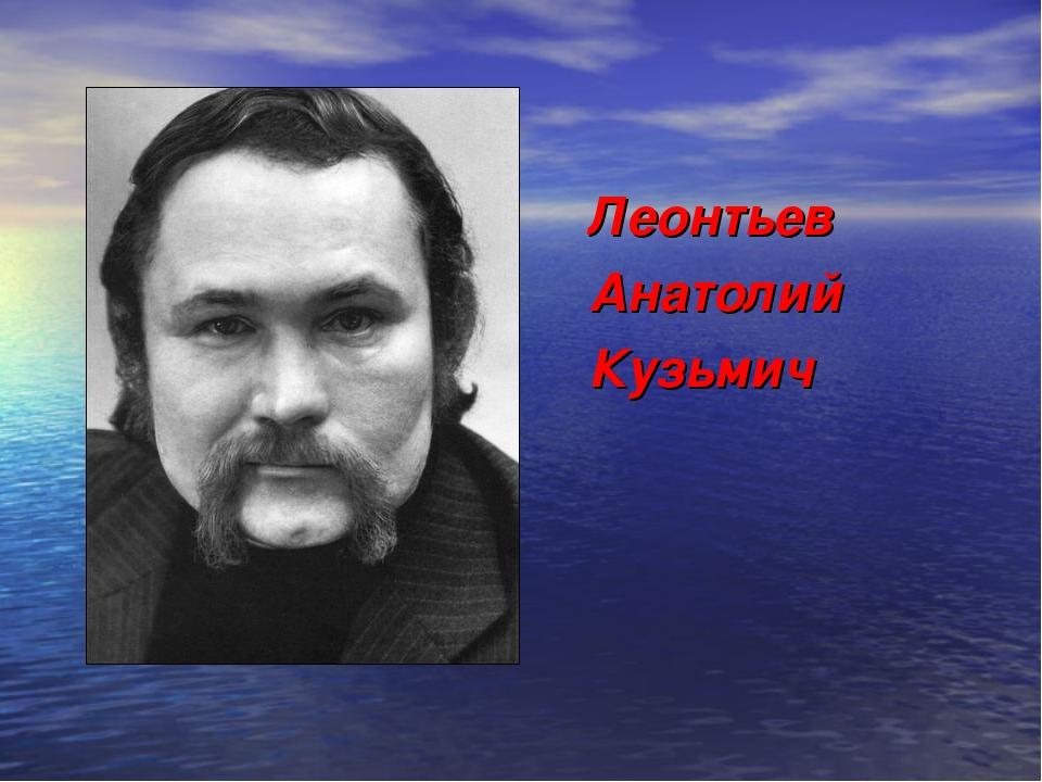 Леонтьев Анатолий Кузьмич