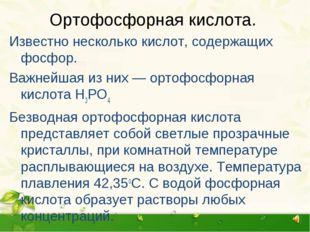 Ортофосфорная кислота. Известно несколько кислот, содержащих фосфор. Важнейша