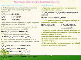 Химические свойства ортофосфорной кислоты общие с другими кислотами специф