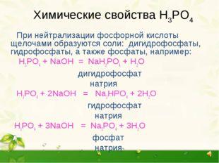 Химические свойства Н3РО4 При нейтрализации фосфорной кислоты щелочами образ