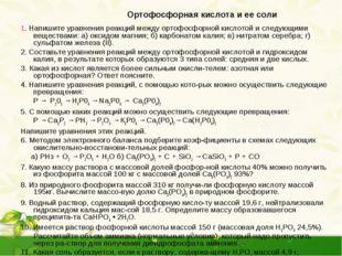 Ортофосфорная кислота и ее соли 1. Напишите уравнения реакций между ортофосф