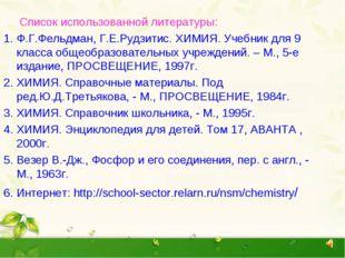 Список использованной литературы: 1. Ф.Г.Фельдман, Г.Е.Рудзитис. ХИМИЯ. Учеб