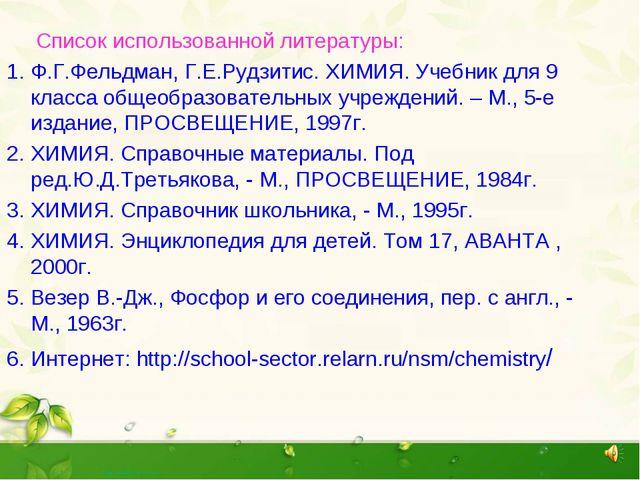 Список использованной литературы: 1. Ф.Г.Фельдман, Г.Е.Рудзитис. ХИМИЯ. Учеб...
