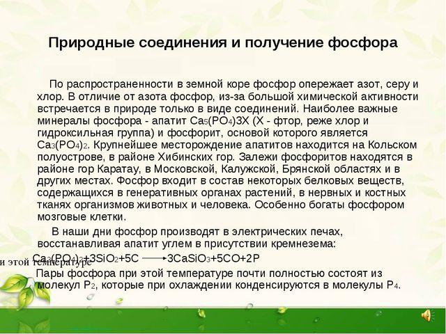 Природные соединения и получение фосфора По распространенности в земной коре...