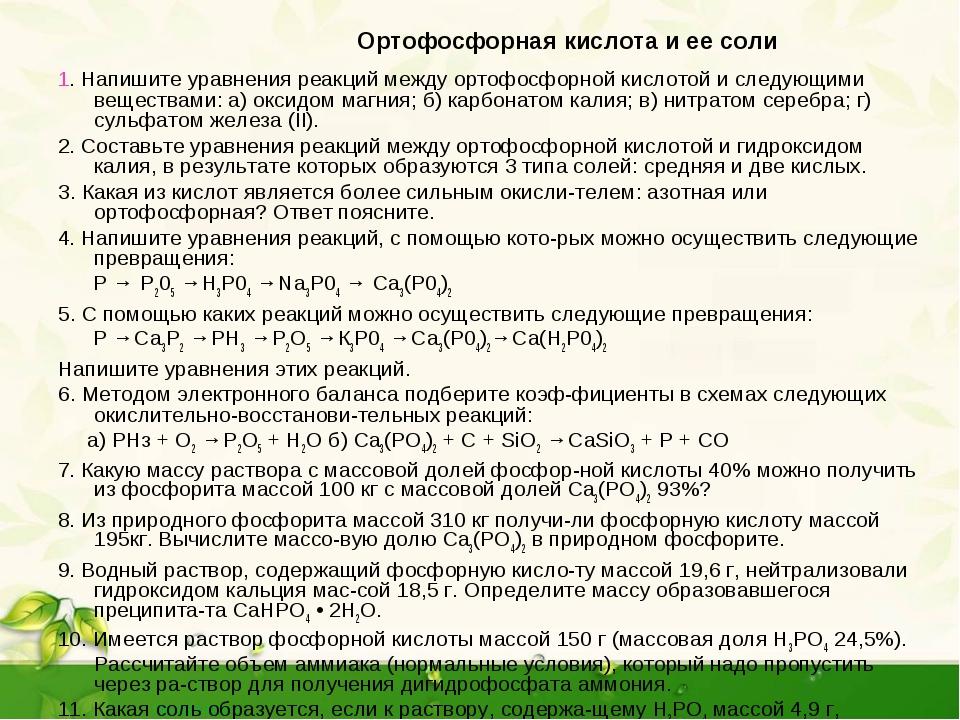 Ортофосфорная кислота и ее соли 1. Напишите уравнения реакций между ортофосф...