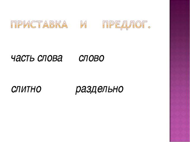 часть слова слово слитно раздельно