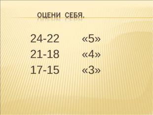 24-22 «5» 21-18 «4» 17-15 «3»