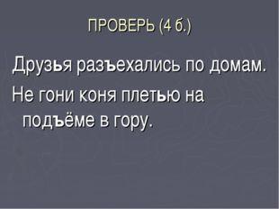 ПРОВЕРЬ (4 б.) Друзья разъехались по домам. Не гони коня плетью на подъёме в
