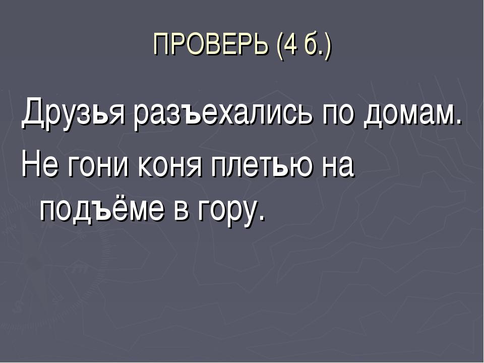 ПРОВЕРЬ (4 б.) Друзья разъехались по домам. Не гони коня плетью на подъёме в...