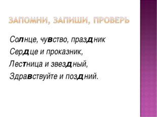 Солнце, чувство, праздник Сердце и проказник, Лестница и звездный, Здравствуй