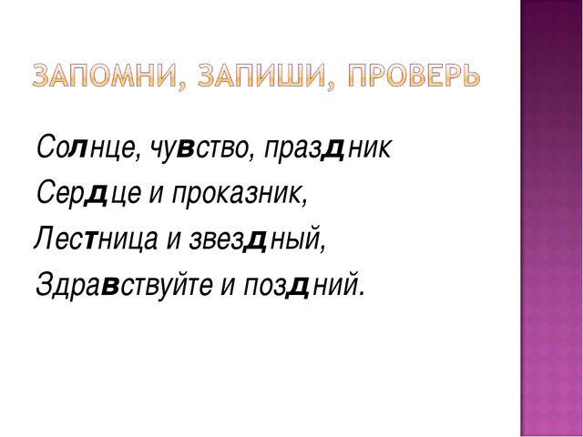 Солнце, чувство, праздник Сердце и проказник, Лестница и звездный, Здравствуй...