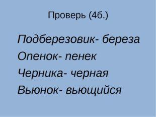 Проверь (4б.) Подберезовик- береза Опенок- пенек Черника- черная Вьюнок- вьющ