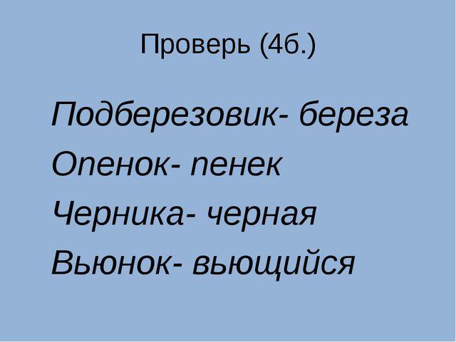 Проверь (4б.) Подберезовик- береза Опенок- пенек Черника- черная Вьюнок- вьющ...