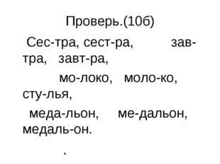 Проверь.(10б) Сес-тра, сест-ра, зав-тра, завт-ра, мо-локо, моло-ко, сту-лья,
