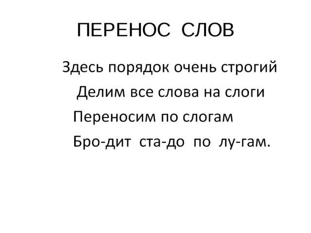 ПЕРЕНОС СЛОВ