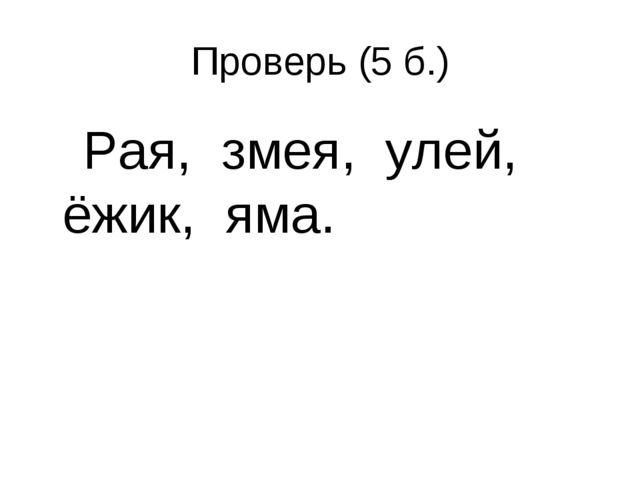 Проверь (5 б.) Рая, змея, улей, ёжик, яма.