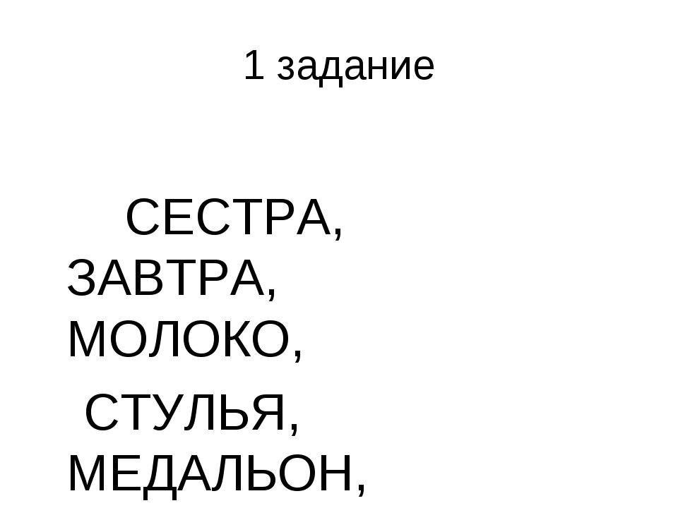 1 задание СЕСТРА, ЗАВТРА, МОЛОКО, СТУЛЬЯ, МЕДАЛЬОН, МЕДВЕДЬ.