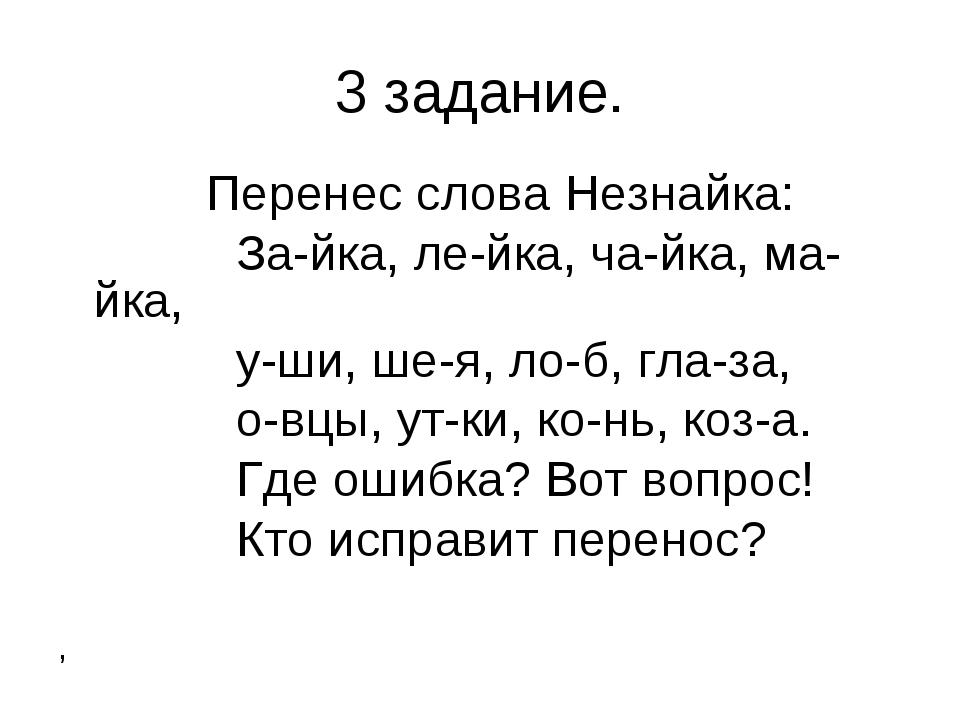 3 задание. Перенес слова Незнайка: За-йка, ле-йка, ча-йка, ма-йка, у-ши, ше-я...
