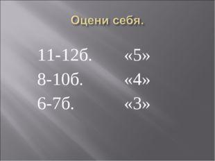 11-12б. «5» 8-10б. «4» 6-7б. «3»